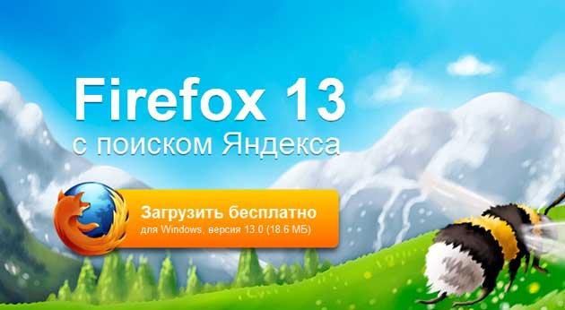 Google-Yandex-Firefox