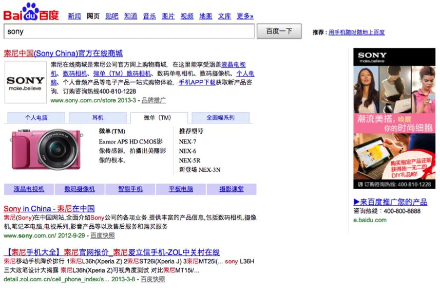 Baidu Sony PPC Ad