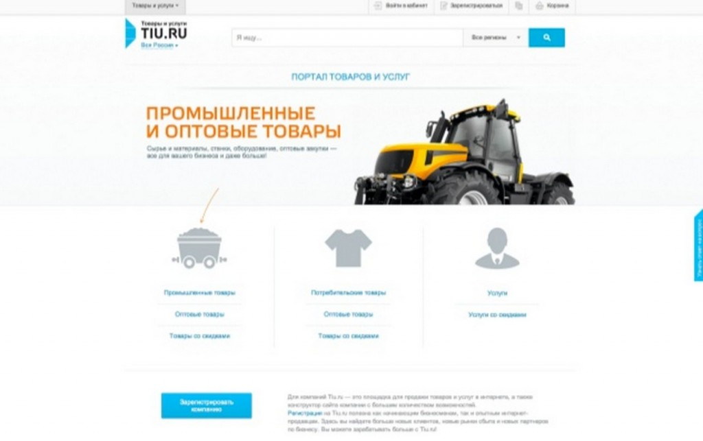 Good example of High UAI design. Site: tiu.ru