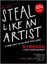 Steal Like an Artist- 10 Things Nobody Told You About Being Creative by Austin Kleon