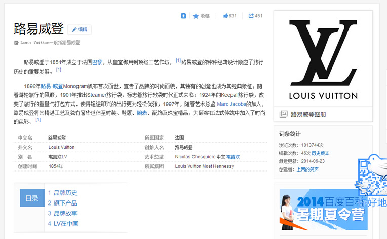 Louis Vuitton on Baidu Baike