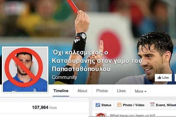 The page on Facebook requesting that Katsouranis didn't play against Costa Ria