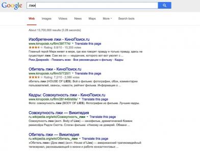 Google Format