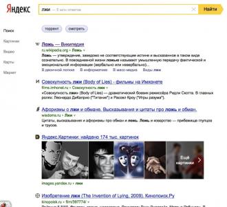 Yandex 3 formats