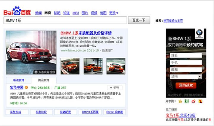 BMW Brandzone Page in Baidu