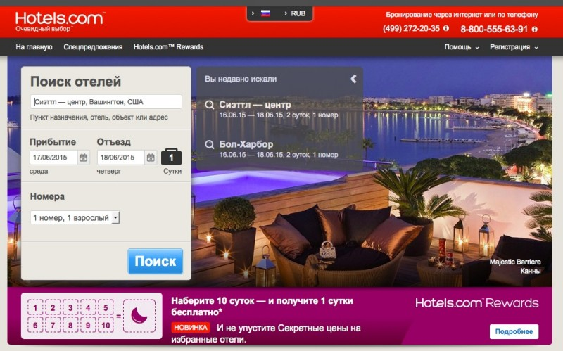 Hotels.com Russian site