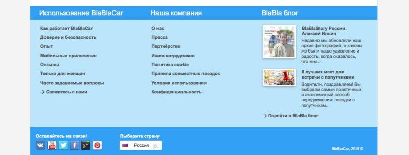 BlablaCar Social buttons