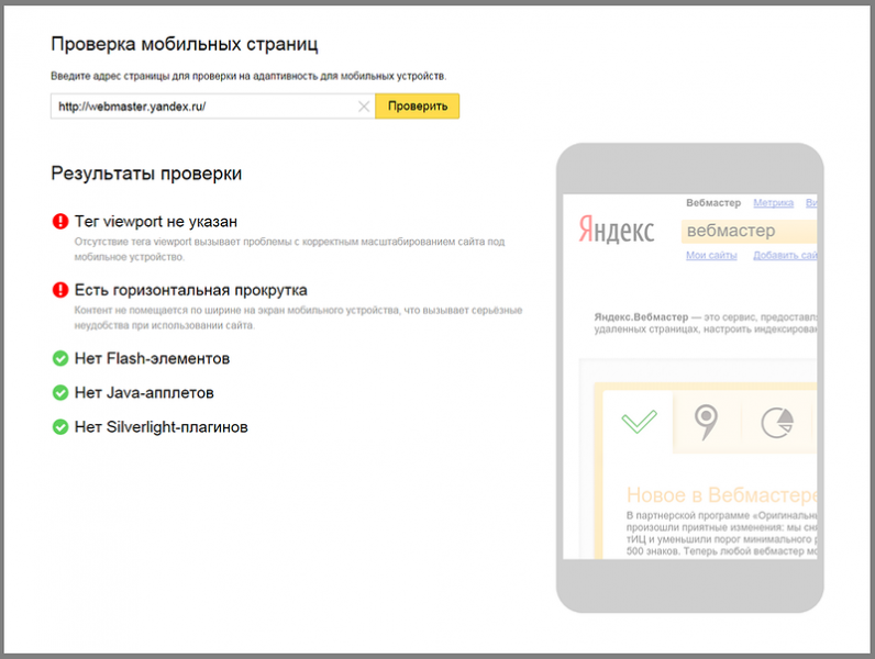 webmaster toolkit mobile check