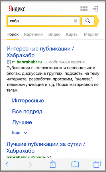 yandex mobile marking
