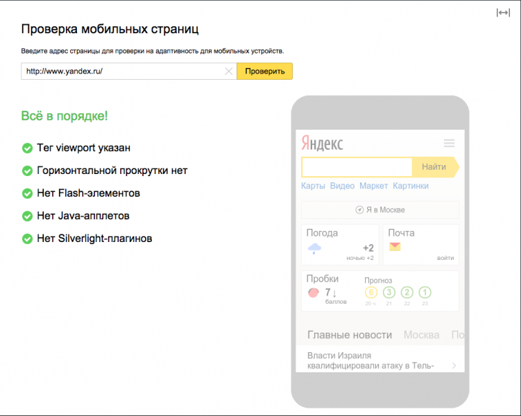 yandex webmaster mobile check success